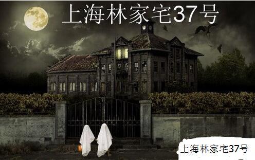 上海林家宅37号
