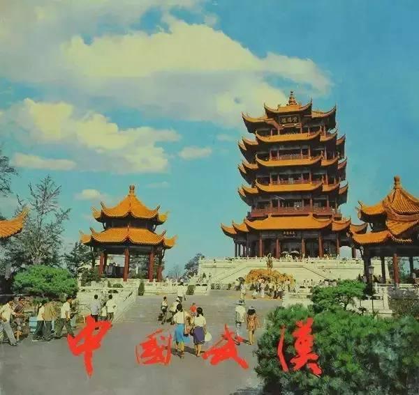 80年代武汉老照片:黄鹤楼